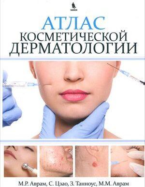Атлас косметической дерматологии. М.Р. Аврам, С. Цзао, З. Танноус, М.М. Аврам. Скачать бесплатно