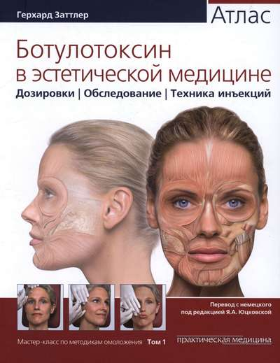 Герхард Заттлер - Ботулотоксин в эстетической медицине. Атлас   SLIX